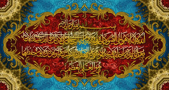الله لااله الاهو الحی القیوم