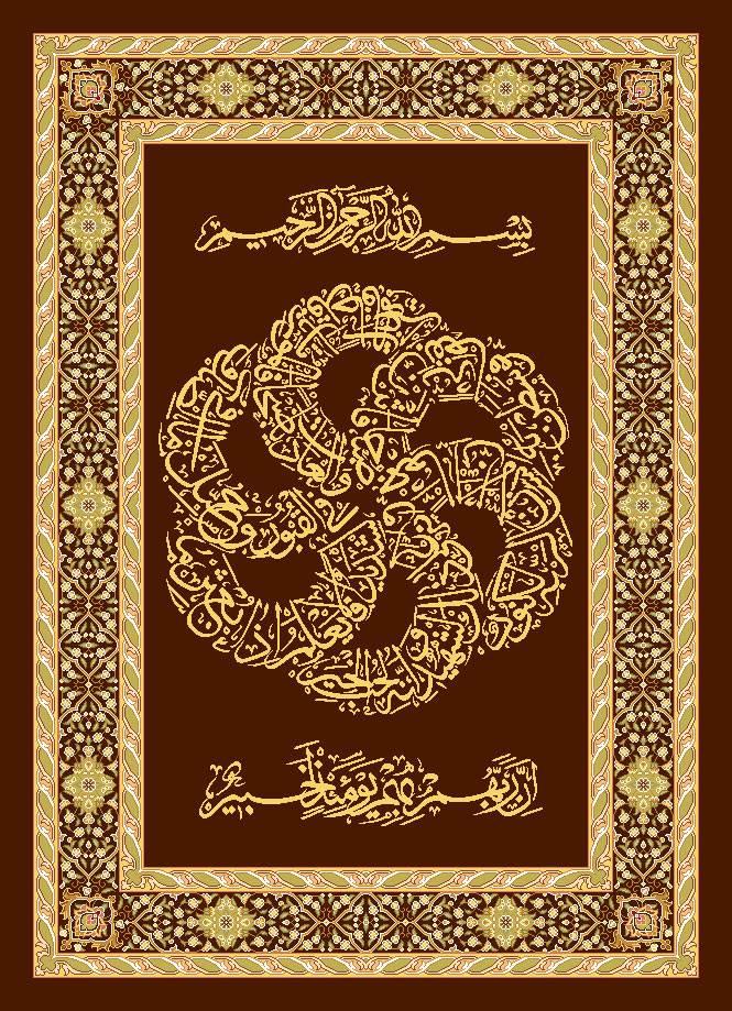 سوره قرآن