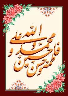 الله محمد علی فاطمه