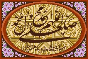 اللهم صل علی محمد