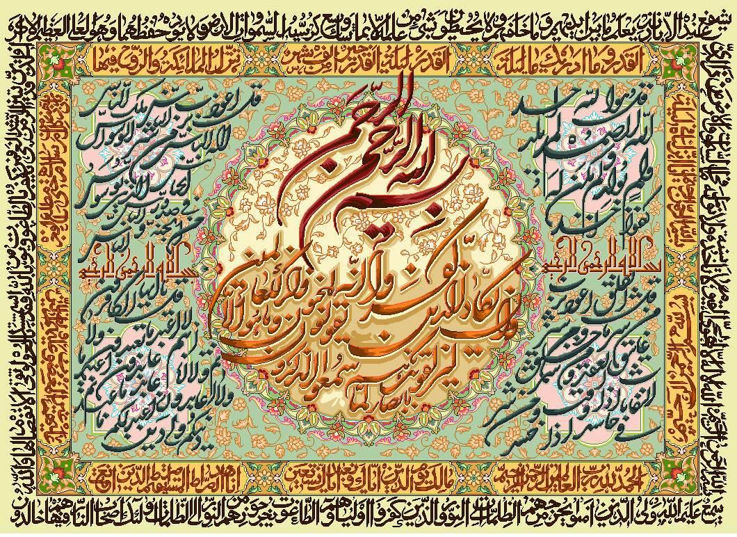 چهار قل قرآن و وان یکاد